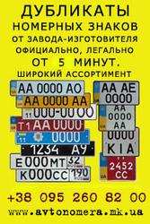 Автономера за 15 минут с доставкой по Украине