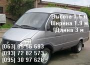 грузовые перевозки по Николаеву,  недорого
