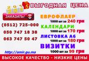 Изготовление визиток  дешево в Николаеве