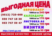 Разработка макета. Печать полиграфии в Николаеве. Визитки,  календари