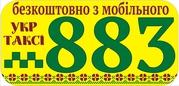 Укртакси  г. Николаев приглашает  водителей