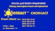Эмаль 515^ВЛ-515^ эмаль ВЛ_515+ВЛ515*Производитель эмали ВЛ-515+ a)Ос