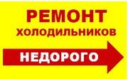 Ремонт Стиральных машин, Холодильников Николаев