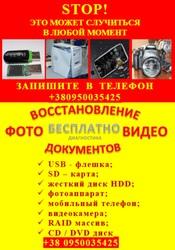Восстановление с флешек,  HDD,  карт памяти,  оптических дисков удаленных фотографий,  видео. Николаев.
