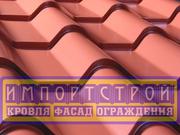 Металлочерепица от производителя. Импортстрой 0682708080