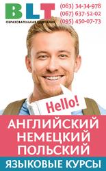 Курсы английского,  немецкого и польского языка