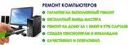 Ремонт компьютерной техники в Николаеве