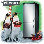 Ремонт промышленного и бытового холодильного оборудования