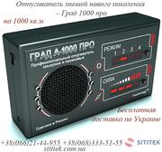 Инновационный отпугиватель грызунов Град 1000 i4Technology