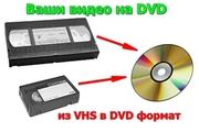 Перезапись с vhs кассет на dvd диски