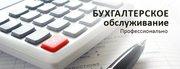 Бухгалтерское обслуживание Вашего предприятия в Николаеве