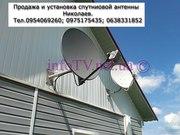 Купить спутниковую антенну Николаев ремонт,  настройка