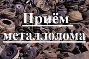Металлолом и стружка металлическая – самовывоз