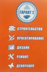 Меняю земельный участок на квартиру в Николаеве.  Место нахождение в п