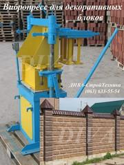 Вибропресс для производства блоков для забора декоративных цена