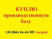 КУПЛЮ производственную базу в Николаеве