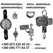 Динамометры,  граммометры,  тензометры,  весы и др.
