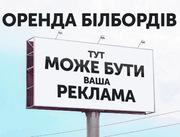Размещение рекламы на щитах,  видеобордах по Украине