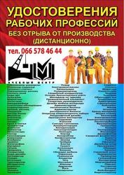 Курсы токарь фрезеровщик стропальщик кровельщик сварщик плотник маляр
