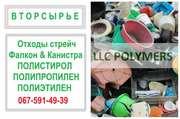 Купим дробленный пластмасс ПС,  ПП,  ПНД,  ПВД,  УПМ,  стрейч,  пленку ПЭВД