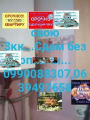 Свою квартиру сдам...0990088307, 0639497658 3кк...