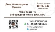 Митний брокер,  компанія