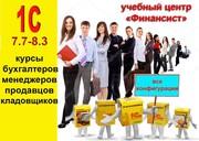 Курсы в Николаеве. Торговля+Склад 7.7-8.2  (Менеджер продаж,  Кассир)