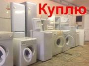 Дорого куплю бывшую в употреблении бытовую технику Николаев.