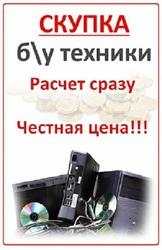 Сдать бытовую технику по самой высокой цене Николаев.